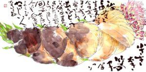 1951_第8回山田 昌子タケノコ(愛媛県)