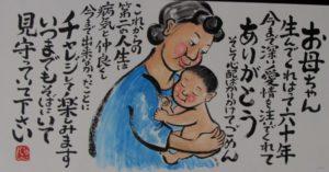 16 柴谷 准子 母