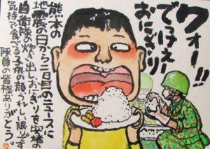 熊本 中村 稔 震災