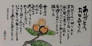 6 花澤 長子 母
