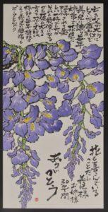 18 横内 ミサ子 藤の花その他