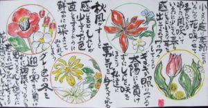 19 上野 美智代 花