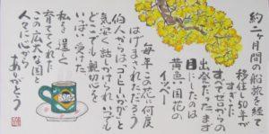17 大塚 弥生 その他