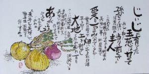 19 小嶋 輝子 野菜