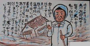 17 梶原 公夫九州北部の災害