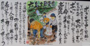19 薮崎 英子 広島災害
