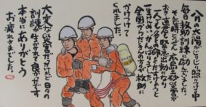19 平田粧子広島 災害