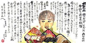 4310_樋口 実代子(長野県)