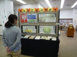 福山北部図書館