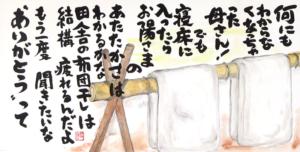 堀田 智子