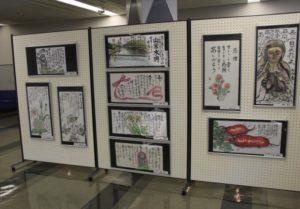 広島県坂町民センターの展示風景