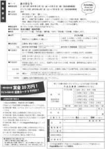 SKM_C55819021310541 (1)