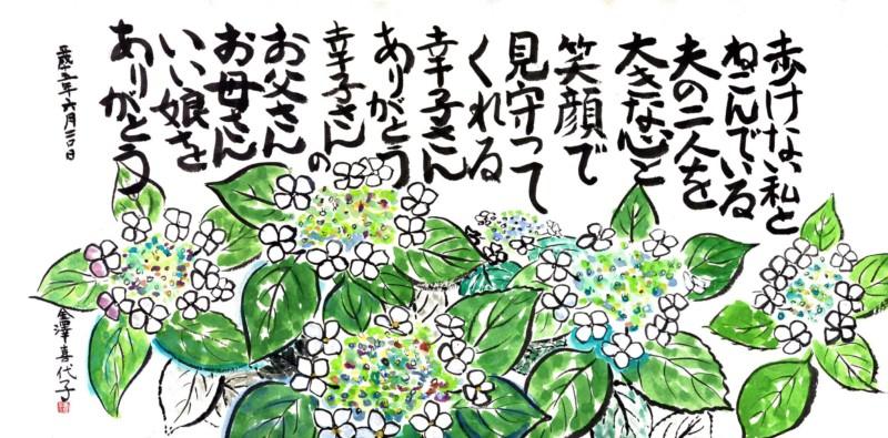 1337_金澤 喜代子(広島県)