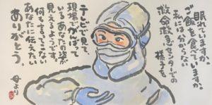 01_ありがとう大賞・吉中敬子(広島県)