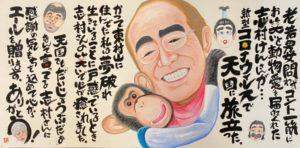 13_一般財団法人筆の里振興事業団理事長賞・角野友治(広島県)