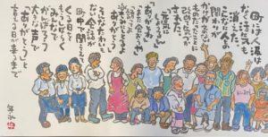 09_鳥取市長賞・原年永(広島県)