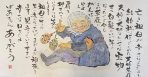 11_広島県老人福祉施設連盟会長賞・向井喜八(鳥取県)