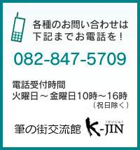 K-jinへのお問い合わせ